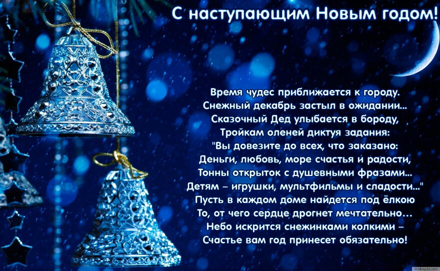 Философское поздравление на новый год